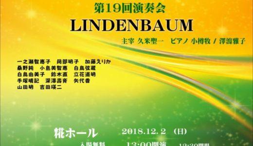 過去の門下会 Lindenbaum2018