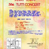 過去の門下会 Tutti2018
