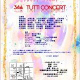 過去の門下会 Tutti2014