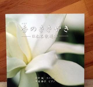 「香のささやき」 ~日本歌曲選集~