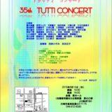 過去の門下会 Tutti2015