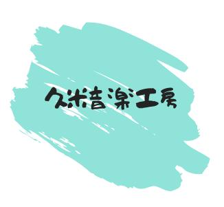 久米音楽工房 / 声楽、発声、ピアノのレッスンを川崎を中心に行っています